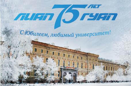 Юбилей ГУАП 75 лет