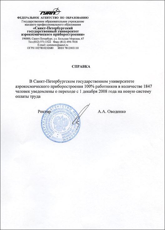 Медицинская справка спбгу справка медицинская формы 086-у