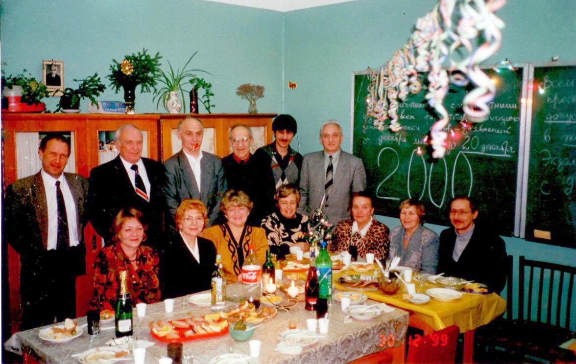 Встречаем Новый 2000-й год